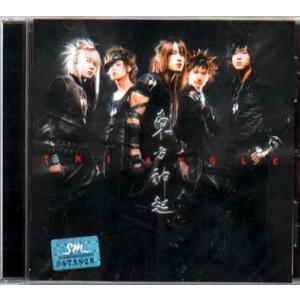 東方神起 1集 Tri Angle CD 韓国盤の画像