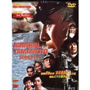連合艦隊司令長官 山本五十六 DVD 香港版(輸入盤)|scriptv