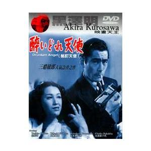 酔いどれ天使 DVD 香港版(輸入盤)|scriptv