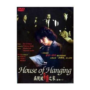 病院坂の首縊りの家 DVD 香港版(輸入盤)|scriptv