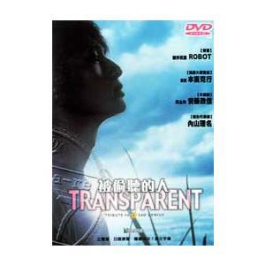 サトラレ(DVD)香港版 ●リージョン3 ※日本国内用DVDプレーヤーでは再生できません。リージョン...
