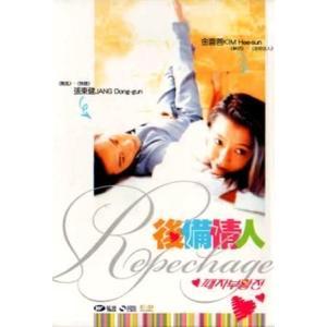 敗者復活戦 DVD 香港版 チャン・ドンゴン、キム・ヒソン...