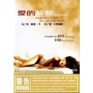 リハーサル DVD 香港版(輸入盤) チェ・ミンス、パク・ヨンソン|scriptv