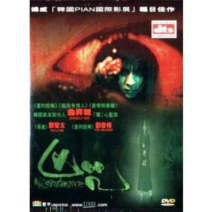 友引忌 ともびき  DVD 香港版(輸入盤) ユ・ジテ、ハ・ジウォン|scriptv