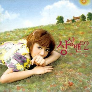 サンサンバンドの「Second Imagination」!1st アルバムから2年ぶりとなるこの2集...