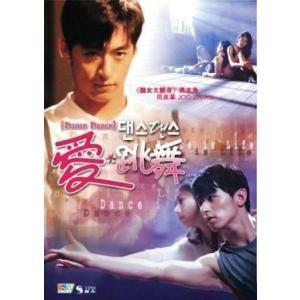 ダンスダンス DVD 香港版(輸入盤) チュ・ジンモ、ヤン・ドングン|scriptv