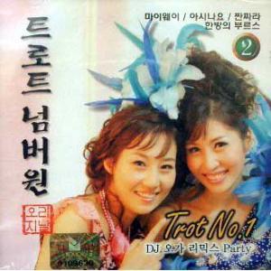トロットナンバーワン 2集 CD 韓国盤|scriptv