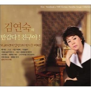 キム・ヨンスク - キム・ヨンスクの嬉しい友達! 2CD 韓国盤|scriptv