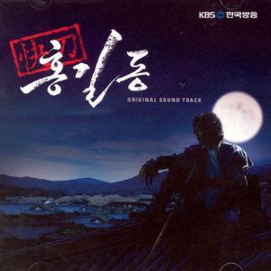 快刀ホン・ギルドン OST CD 韓国盤...
