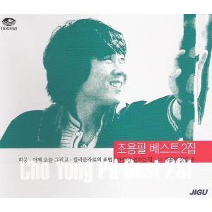 チョー・ヨンピル ベスト 2集 2CD 韓国盤