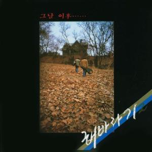 ヘバラギ 2集 CD 韓国盤