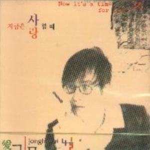 キム・ジョンファン 4.1/2 今は愛する時 CD 韓国盤|scriptv