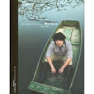イ・スンチョル 10集 Mutopia CD 韓国盤...