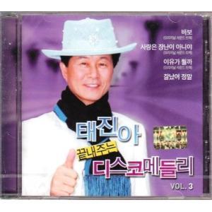 テ・ジナ ディスコメドレー 3集 CD 韓国盤|scriptv