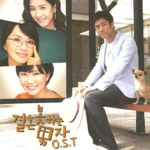 結婚できない男 OST CD 韓国盤