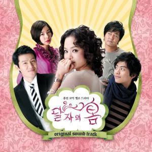 タルジャの春 OST CD 韓国盤...