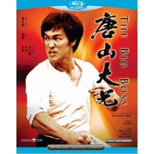 ドラゴン危機一発 唐山大兄 Blu-ray 香港版 英語字幕版 ブルース・リー