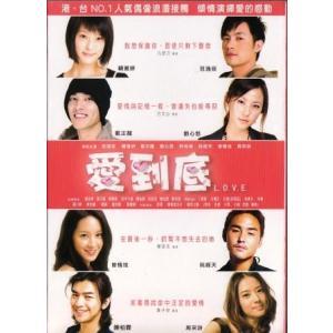 愛到底 DVD 香港版