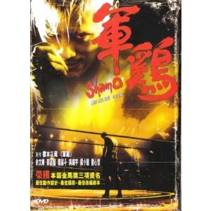 軍鶏 Shamo DVD 香港版