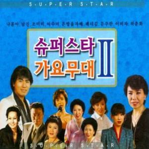 Super Stars Vol. 2 Various 2CD 韓国盤