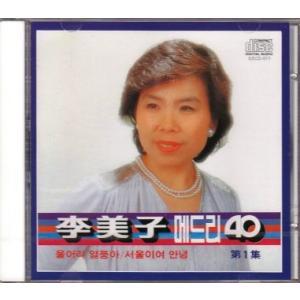 イ・ミジャ 李美子 メドレー40 1集 CD 韓国盤|scriptv
