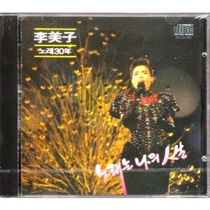 イ・ミジャ 李美子 歌30年 歌は私の人生 CD 韓国盤|scriptv