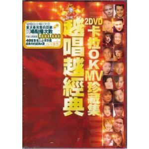 越唱越經典Karaoke MV珍蔵集 2DVD 香港版
