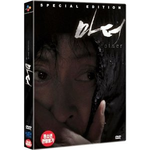 母なる証明 2DVD 韓国版(輸入盤) キム・ヘジャ、ウォンビン