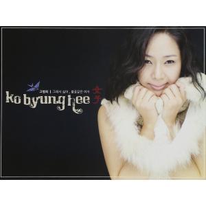 コ・ビョンヒ 女子 CD 韓国盤