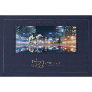 ザ・キング:永遠の君主 OST (SBS TVドラマ) (2CD) (韓国版)