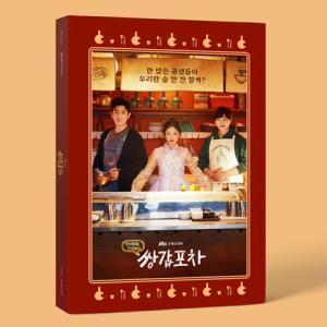 サンガプ屋台 OST (JTBC TVドラマ) CD (韓国盤)