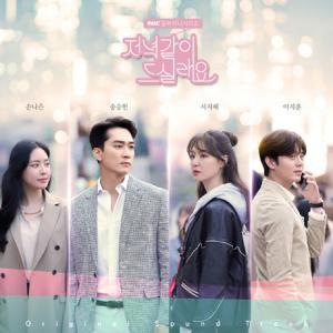 夕飯一緒に食べませんか OST (MBC月火ミニシリーズ) CD (韓国版)