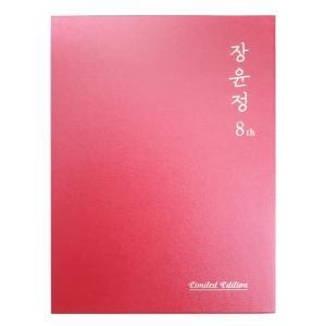チャン・ユンジョン 8thアルバム (限定版) CD (韓国版) scriptv