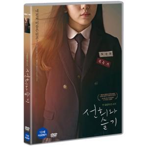 ソンヒとスルギ Second Life (DVD) (韓国版) (輸入盤)|scriptv