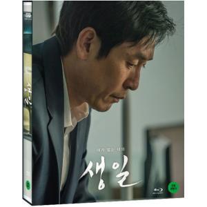 君の誕生日 (Blu-ray) (韓国版) (輸入盤)|scriptv