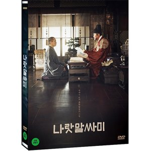 わが国の語音 The King's Letters (DVD) (韓国版) (輸入盤)|scriptv