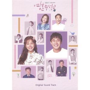 霊魂修繕工 OST (KBS TVドラマ) CD (韓国盤)