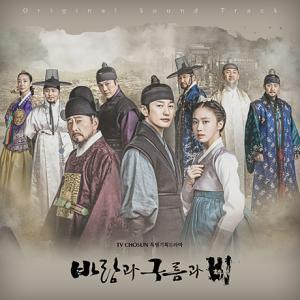 【予約】風と雲と雨 OST (TV Chosun Drama) CD (韓国盤)