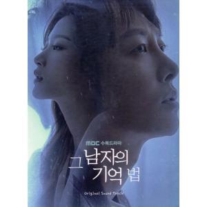 その男の記憶法 OST (MBC TVドラマ) (2CD) (韓国盤)