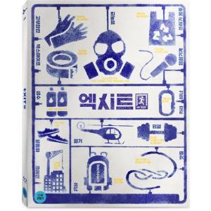EXIT (Blu-ray) (韓国版) (輸入盤)|scriptv