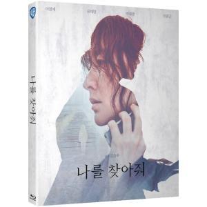 ブリング・ミー・ホーム 尋ね人 Bring Me Home (Blu-ray) (韓国版) (輸入盤)|scriptv