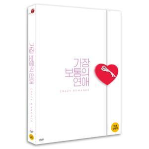 最も普通の恋愛 Crazy Romance (DVD) (初回限定版) (韓国版) (輸入盤)|scriptv