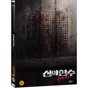 鬼手 The Divine Move 2: The Wrathful (DVD) (韓国版) (輸入盤)|scriptv