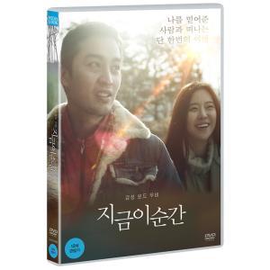 今この時 Right This Moment (DVD) (韓国版) (輸入盤)|scriptv