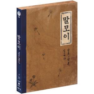 マルモイ Mal-Mo-E: The Secret Mission (Blu-ray) (Full Slip Postcard Limited Edition) (韓国版) (輸入盤)|scriptv