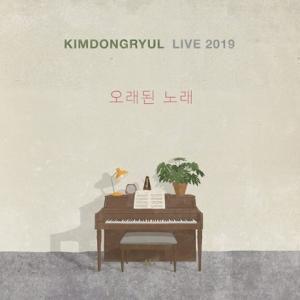キム・ドンリュル ライブアルバム - KIMDONGRYUL LIVE 2019 (2CD) (韓国版)|scriptv