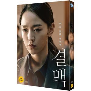 潔白 Innocence (DVD) (初回限定版) (韓国版) (輸入盤)|scriptv