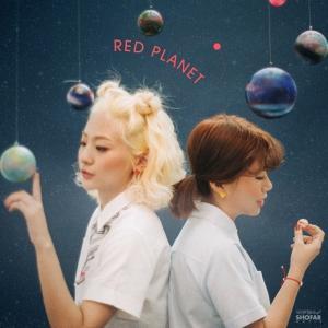 赤頬思春期 Bolbbalgan4 1集 - Red Planet CD (韓国版)|scriptv