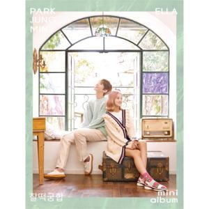 パク・ジョンミン ミニアルバム - 最高の相性 (Love So Sweet) CD (韓国盤)|scriptv