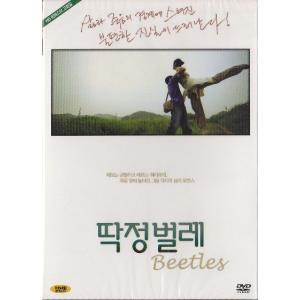 カブトムシ DVD 韓国版(輸入盤)